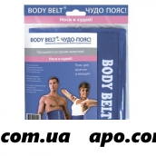Пояс боди белт д/похудения
