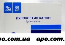 Дулоксетин канон 0,06 n28 капс кишеч раств