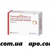 Глюкофаж 0,85 n60 табл п/плен/оболоч