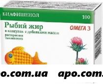 Рыбий жир биафишенол с масл растор/тыквы n100 капс