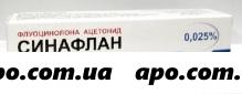 Синафлан 0,025% 10,0 мазь д/наруж прим /алтайвитам/