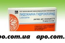 Лидокаин 2% 2мл n10 амп р-р д/ин