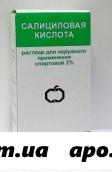 Салициловая к-та 2% 40мл флак спирт р-р д/наруж/йтм