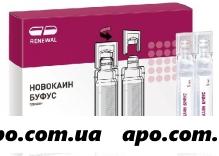 Новокаин буфус 0,005/мл 5мл n10 амп р-р д/ин