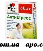 Доппельгерц актив антистресс n30 табл