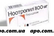 Ноотропил 0,8 n30 табл п/о