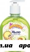 Мое солнышко мыло жидкое с маслом авокадо 300мл