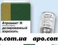 Атровент н 20мкг/доза 200доз 10мл аэрозоль