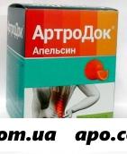Артродок апельсин порошок 10,0 n10 саше-пакет