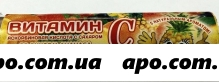 Аскорбиновая к-та сесана с сахаром ананас n10 табл /крутка/