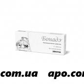 Бонадэ 0,002+0,00003 n21 табл п/плен/оболоч