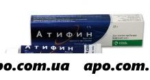 Атифин 1% 15,0 крем