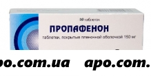 Пропафенон 0,15 n50 табл п/плен/оболоч