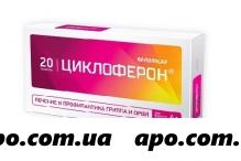 Циклоферон 0,15 n20 табл п/кишеч/оболоч
