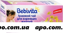 Бэбивита чай травяной д/кормящ матерей n20 пак