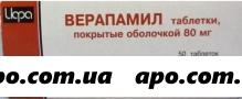 Верапамил 0,08 n50 табл п/плен/оболоч/ирбитский хфз