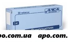 Винпоцетин 0,005 n30 табл