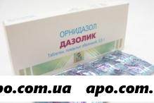 Дазолик 0,5 n10 табл п/о