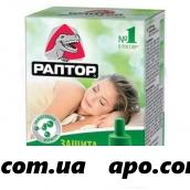 Раптор жидкость от комаров 60 ночей