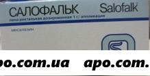Салофальк 1,0/аппликац n14 /7 доз/ пена ректал