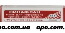 Синафлан 0,025% 15,0 мазь