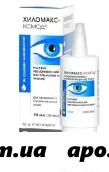 Хиломакс-комод р-р увлаж офтальмолог 10мл
