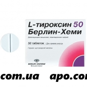 L-тироксин 50 берлин-хеми n50 табл