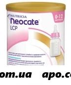 Неокейт lcp сух смесь д/питан дет ран возр 400,0