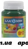 Благомин витамин в12 n90 капс
