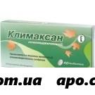 Климаксан гомеопат 10,0 гран