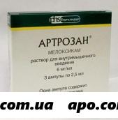 Артрозан 0,006/мл 2,5мл n3 амп р-р в/м