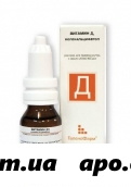Витамин д3 20000ме/мл 10мл флак р-р д/внут в масле