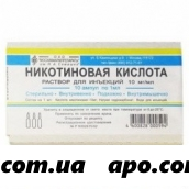 Никотиновая к-та 0,01/мл 1мл n10 амп р-р д/ин /семашко/