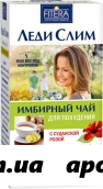 Имбирный чай леди слим для похудения суданская роза 2,0 n30 ф/пак