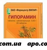 Гипорамин 0,02 n20 табл