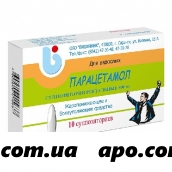 Парацетамол д/взр 0,5 n10 супп рект/биохимик/