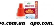 Ликонтин-ф 5мл р-р д/энзимной очистки линз
