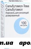 Сальбутамол-тева 100мкг/доза 200доз аэрозоль