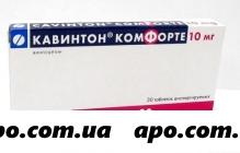 Кавинтон комфорте 0,01 n30 табл дисперг