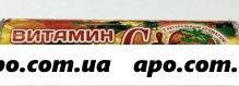 Аскорбиновая к-та сесана с сахаром клубника n10 табл /крутка/