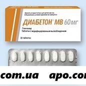 Диабетон мв 0,06 n30 табл с модиф высвоб