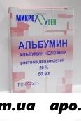 Альбумин 20% 50мл n1 флак р-р д/инф/микроген/