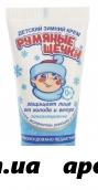 Морозко крем детский зимний румяные щечки 50мл