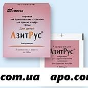 Азитрус 0,1 n3 пак пор д/сусп