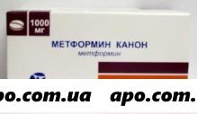 Метформин канон 1,0 n30 табл п/плен/оболоч