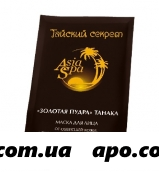 Тайский секрет маска д/лица танака золотая пудра 10мл n1 саше