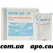 Пепсан-р 10,0 n30 саше гель д/приема внутрь