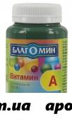Благомин витамин а n90 капс