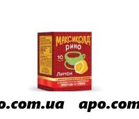 Максиколд рино 15,0 n10 пор д/пригот р-ра /лимон/