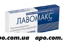 Лавомакс 0,125 n6 табл п/о